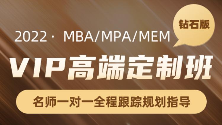 【钻石班】2022在职考研MBA/MPA/MEM笔试VIP高端定制钻石班