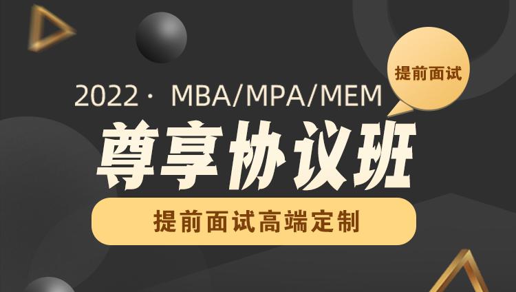 【尊享协议班】2022在职考研MBA/MPA/MEM管理类联考提前面试尊享协议班(不含清北人复交)