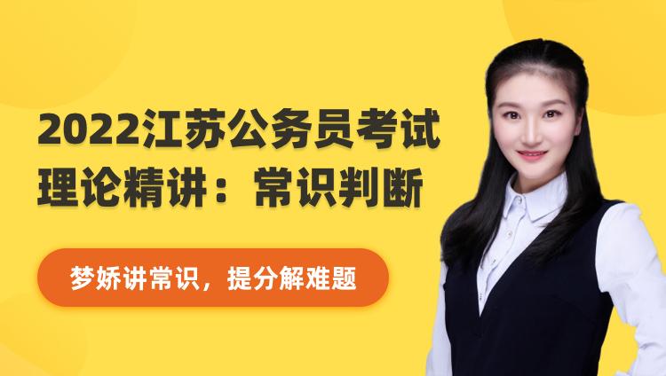 2022江苏公务员笔试理论精讲:常识判断