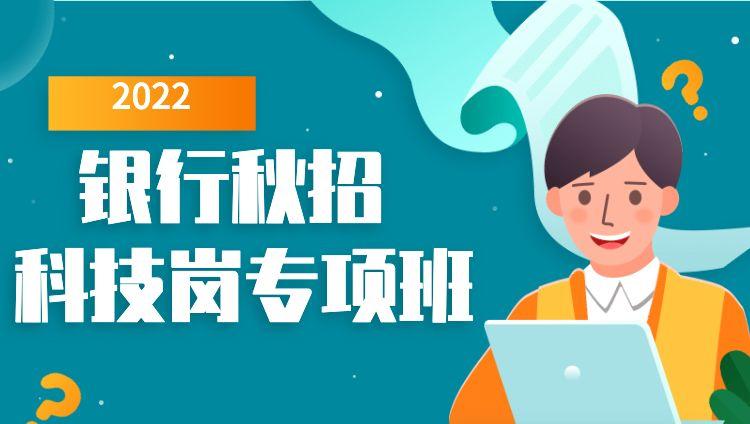 2022银行秋招科技岗专项班