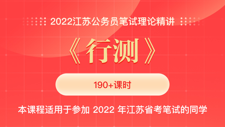 2022江苏公务员笔试理论精讲:《行测》