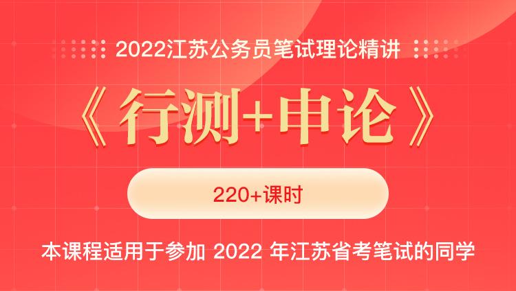 2022江苏公务员笔试理论精讲:《行测+申论》
