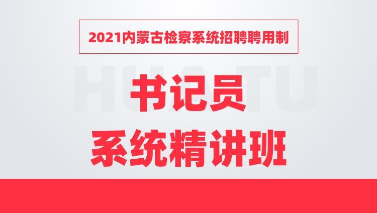 2021内蒙古检察系统招聘聘用制书记员系统精讲班