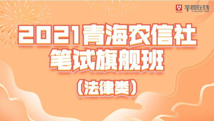 2021青海农信社法律岗旗舰班
