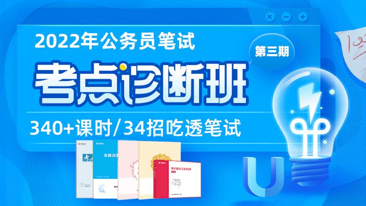 2022年宁夏区考点诊断班(3期)