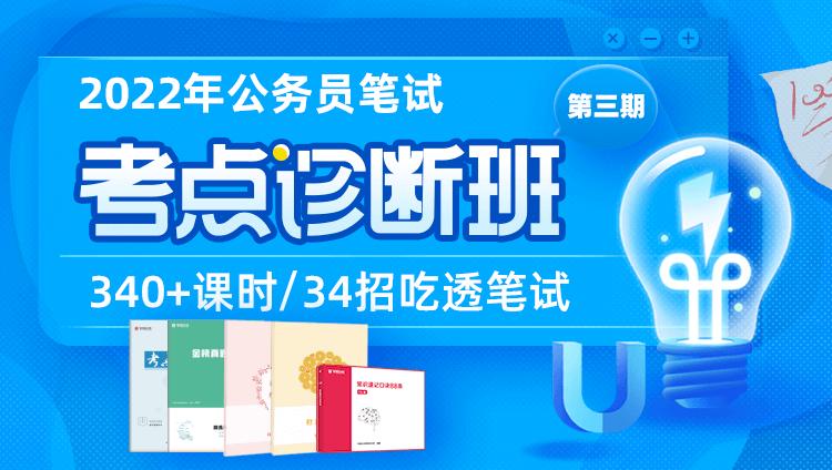 2022年山东省考点诊断班(3期)