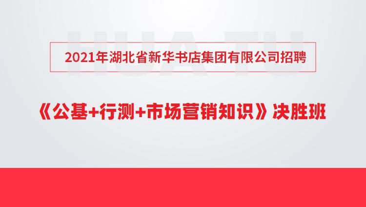 2021年湖北省新华书店集团有限公司招聘《公基+行测+市场营销知识》决胜班
