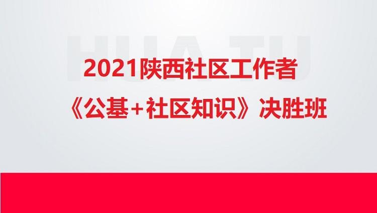 2021陕西社区工作者《公基+社区知识》决胜班