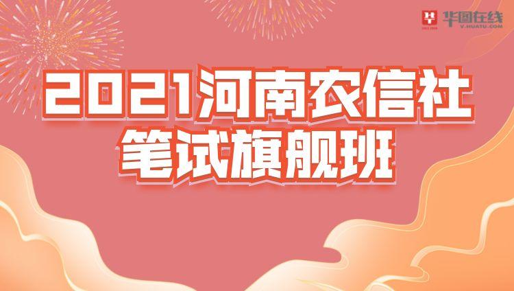 2021河南农信社笔试旗舰班