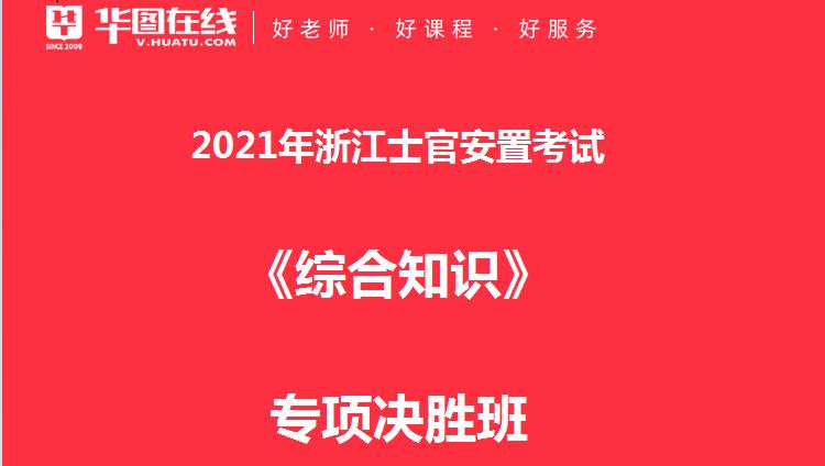 2021年浙江士官安置考试《综合知识》专项决胜班