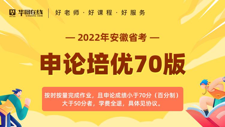 2022年安徽省考申论培优70版(协议版)