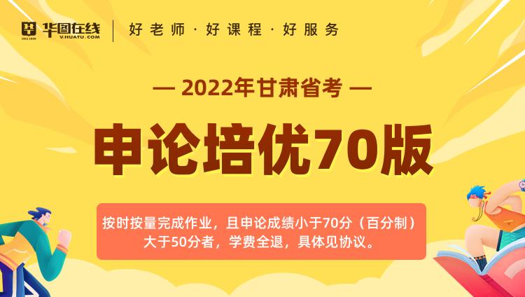 2022年甘肃省考申论培优70版(协议版)