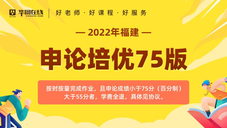 2022年福建省考申论培优75版(协议版)