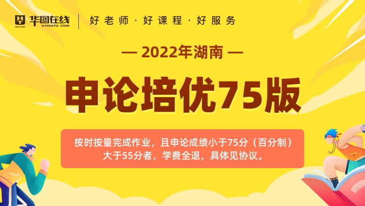 2022年湖南省考申论培优75版(协议版)