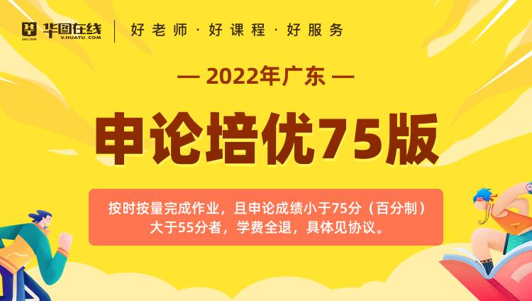 2022年广东省考申论培优75版(协议版)