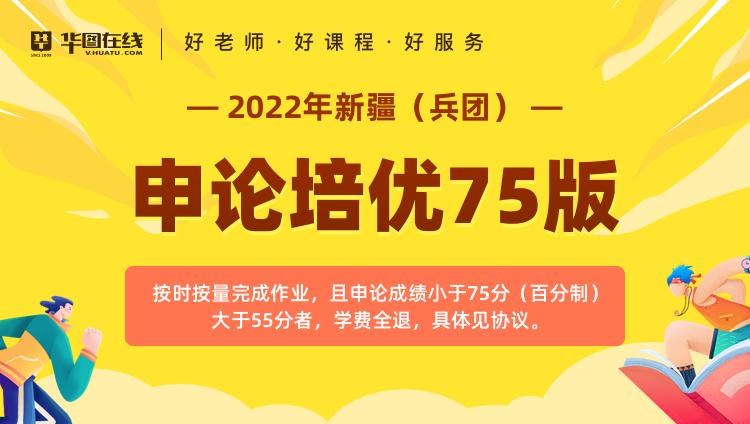 2022年新疆兵团申论培优75版(协议版)