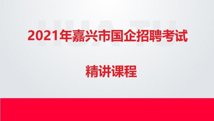 2021年嘉兴市国企招聘考试精讲课程