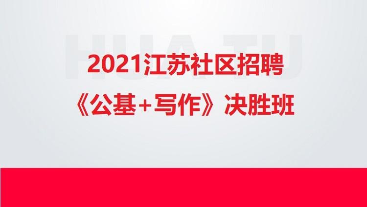 2021江苏社区招聘《公基+写作》决胜班