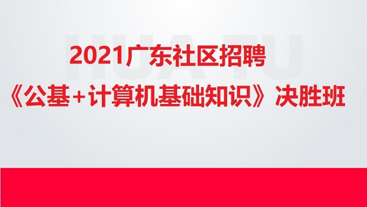 2021广东社区招聘《公基+计算机基础知识》决胜班