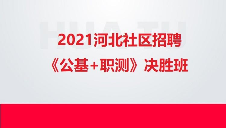 2021河北社区招聘《公基+职测》决胜班
