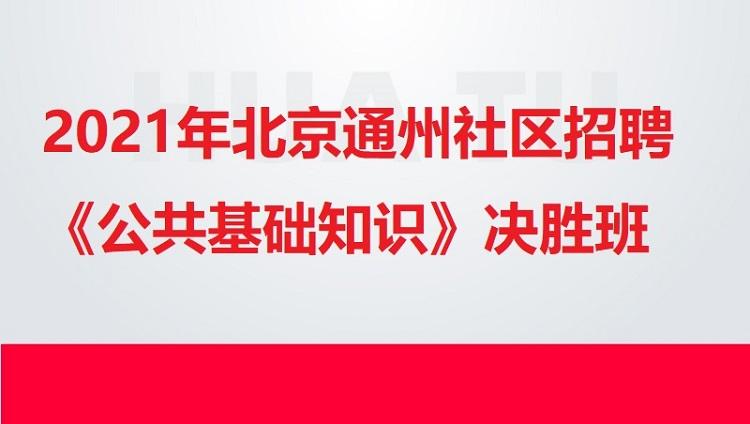 2021年北京通州社区招聘《公共基础知识》决胜班