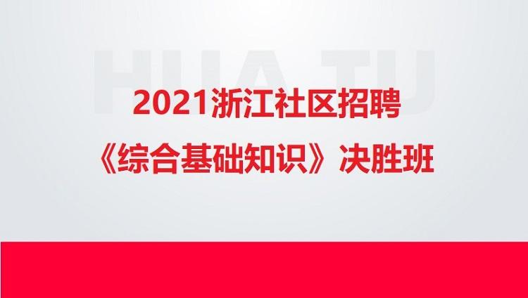 2021浙江社区招聘《综合基础知识+职测》决胜班