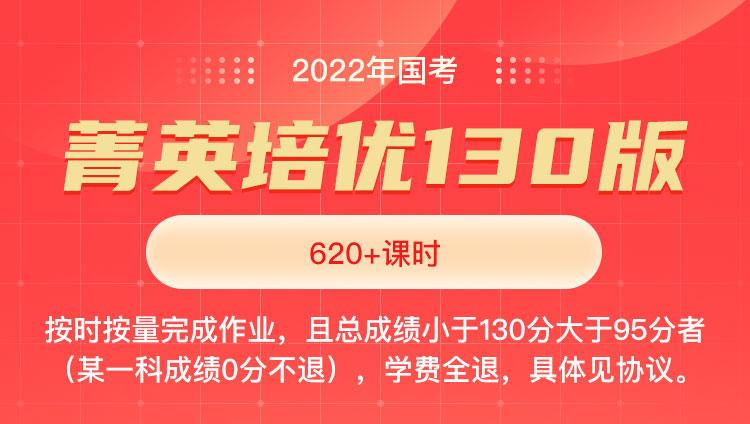 2022年国考菁英培优130版(协议版)