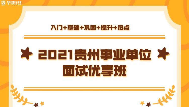 2021年贵州事业单位面试优享班