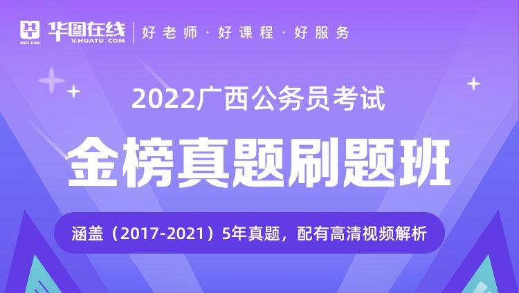 2022广西公务员考试金榜真题刷题班