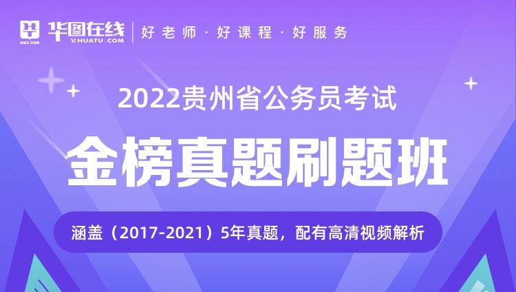 2022贵州公务员考试金榜真题刷题班