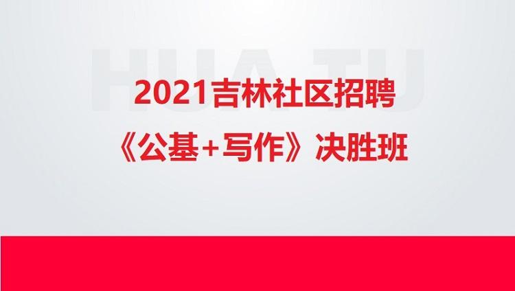 2021吉林社区招聘《公基+写作》决胜班