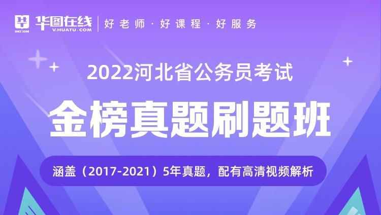 2022河北公务员考试金榜真题刷题班
