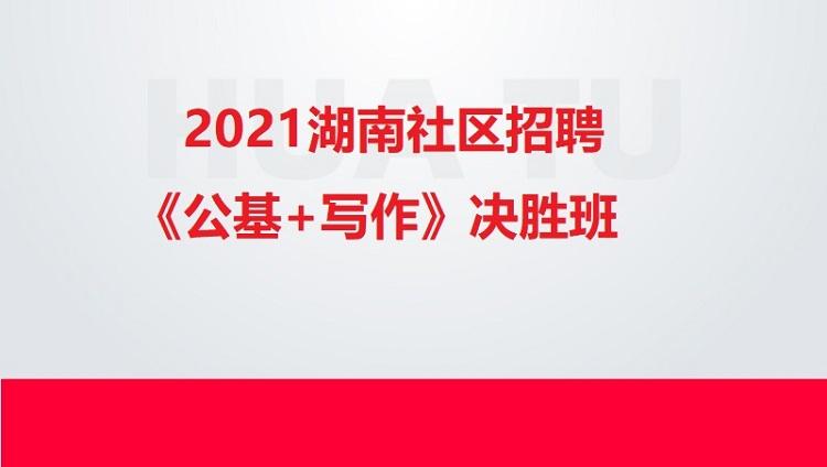 2021湖南社区招聘《公基+写作》决胜班