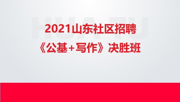 2021山东社区招聘《公基+写作》决胜班