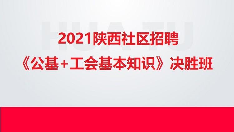 2021陕西社区招聘《公基+工会基本知识》决胜班