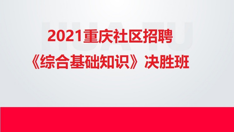 2021重庆社区招聘《综合基础知识》决胜班