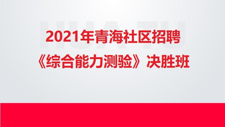 2021年青海社区招聘《综合能力测验》决胜班