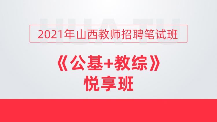 2021年山西大同市直教师招聘笔试《公基+教综》悦享班