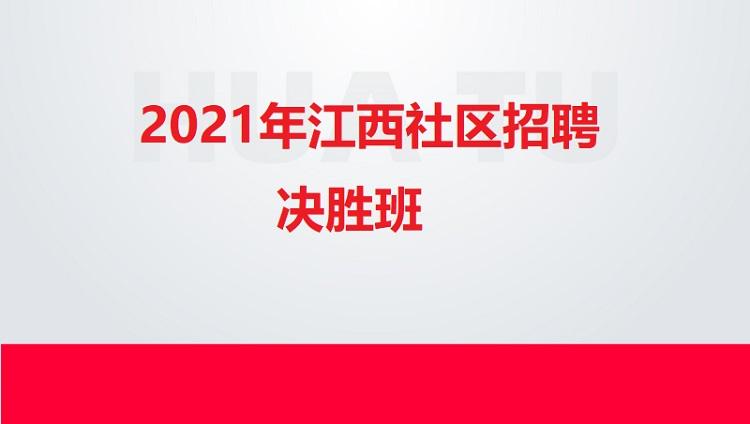 2021年江西社区招聘决胜班