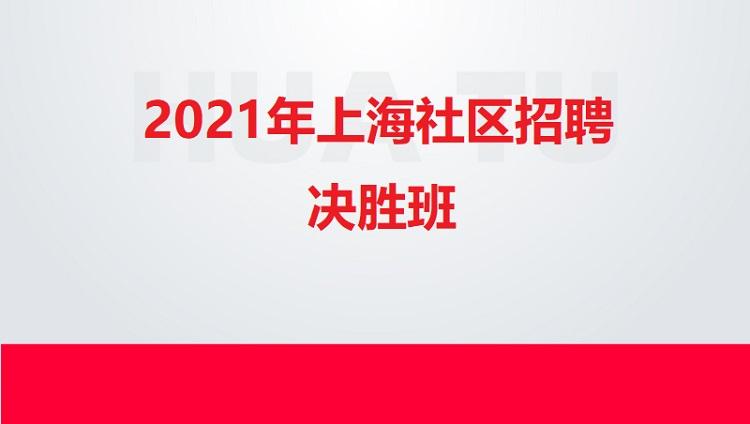 2021年上海社区招聘决胜班