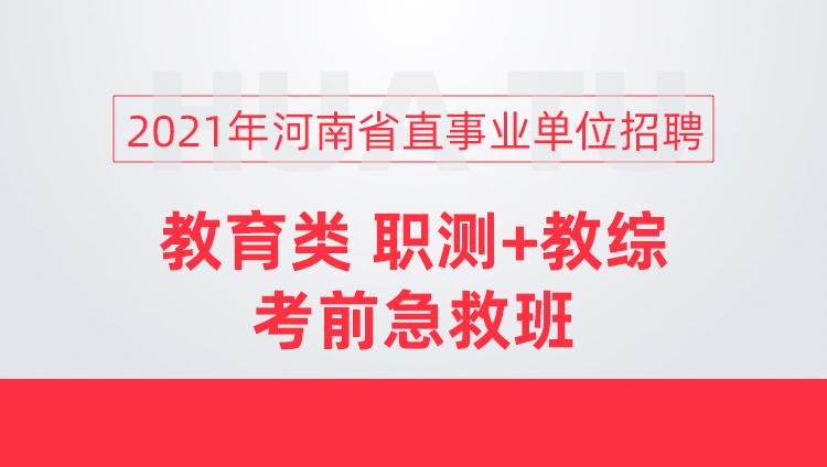 2021年河南事业单位(教育类)【职测+教综】考前急救班