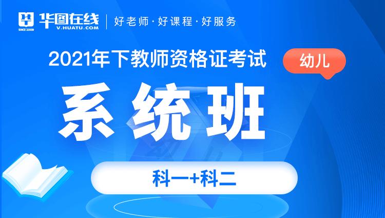 【幼儿】2021年下教师资格证考试笔试系统班(买一科送一科)