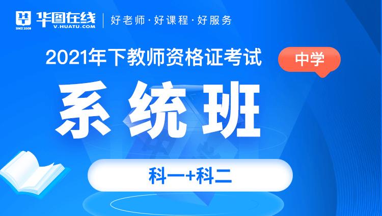 【中学】2021年下教师资格证考试笔试系统班(买一科送一科)