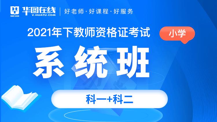 【小学】2021年下教师资格证考试笔试系统班(买一科送一科)
