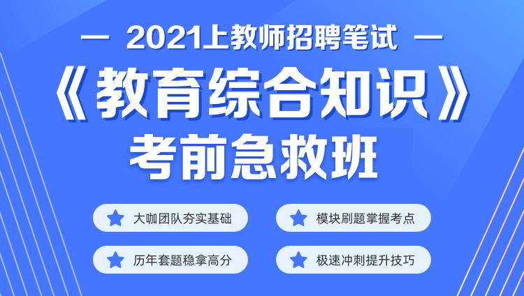 【618特惠】2021教师招聘笔试《教育综合知识》考前急救班