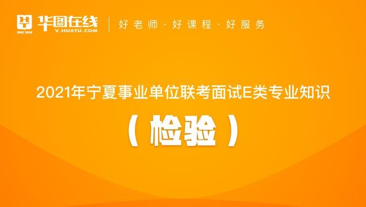 2021年宁夏事业单位联考面试E类专业知识(检验)
