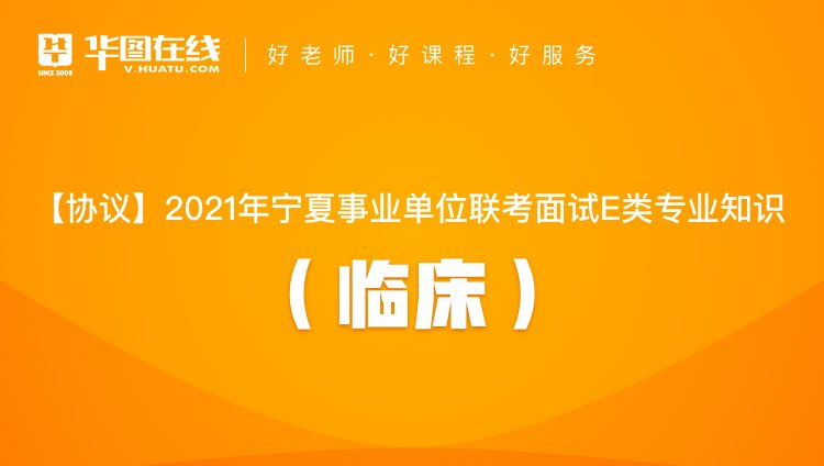 【协议】2021年宁夏事业单位联考面试E类专业知识(临床)