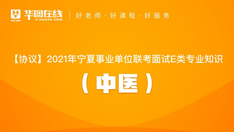 【协议】2021年宁夏事业单位联考面试E类专业知识(中医)
