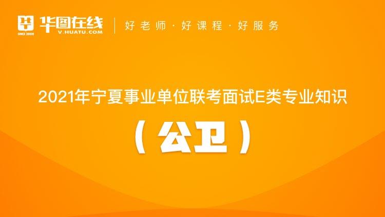 2021年宁夏事业单位联考面试E类专业知识(公卫)