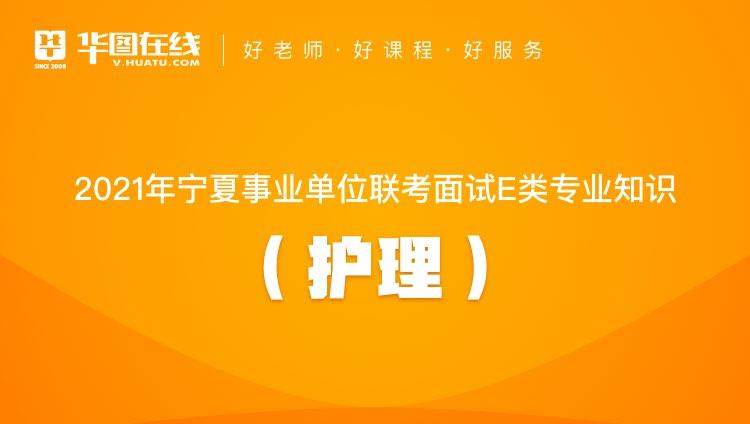 2021年宁夏事业单位联考面试E类专业知识(护理)